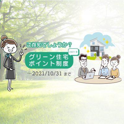 【速報】2021年グリーン住宅ポイント制度はじまりました!