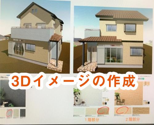 宇都宮市_外壁のリフォーム_3Dイメージ作成