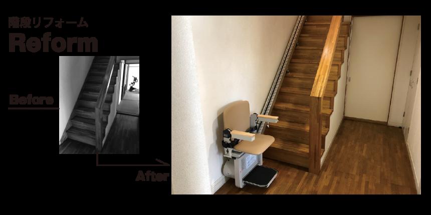 栃木県宇都宮市_リフォーム_椅子式階段昇降機_タスカル