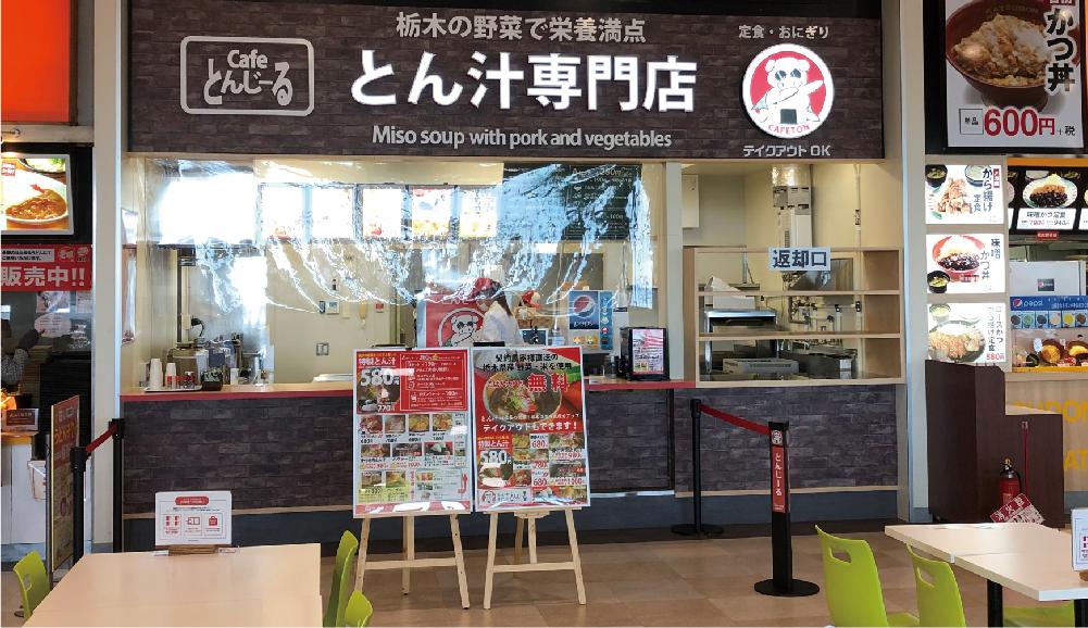 住まいる工務店「お客さまの声」:とん汁専門店 cafeとんじーるがオープン!店舗改装工事