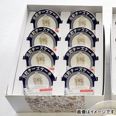 レアタイプのチーズケーキ「元町チーズケーキ 8個入り」